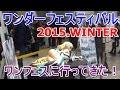 【ワンフェス】ワンダーフェスティバルに行ってきた【2015冬】