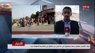 قوات الجيش تواصل بسط سيطرتها على ماتبقى من مناطق العاصمة المؤقتة عدن