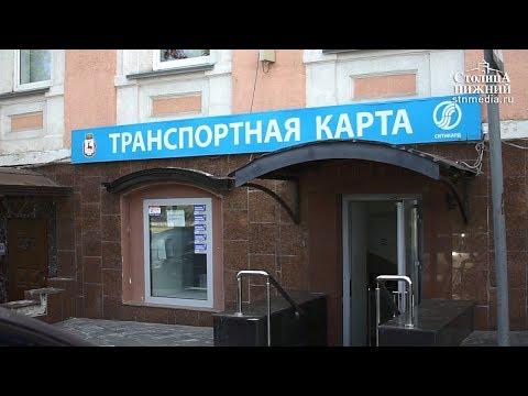Срок действия транспортных карт «СитиКард» в Нижнем Новгороде продлили до 2099 года