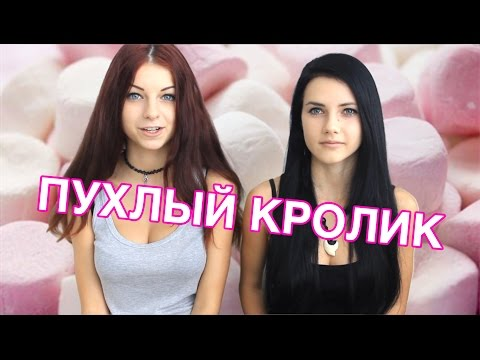 Challenge - Пухлый кролик / Chubby bunny