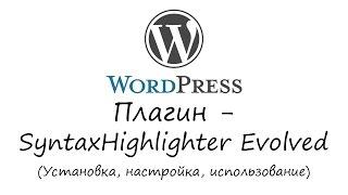 WordPress - плагин SyntaxHighlighter Evolved. Уроки WordPress. Урок #6