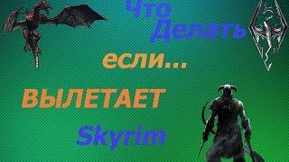 ЧТО ДЕЛАТЬ ЕСЛИ ВЫЛЕТАЕТ Skyrim(СКАЙРИМ)(Заходим в Документы-My games-Skyrim-Skyrim(текстовый файл), 2016-02-23T18:23:13.000Z)
