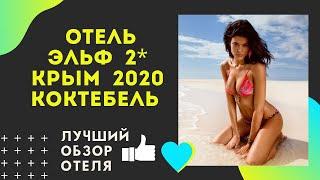 Отель ЭЛЬФ отдых в Крыму 2020 Коктебель Честный отзыв