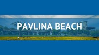 PAVLINA BEACH 4* Греция Пелопоннес обзор – отель ПАВЛИНА БИЧ 4* Пелопоннес видео обзор