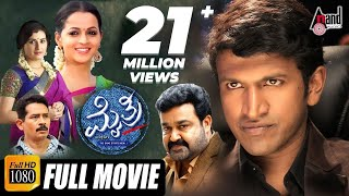 Mythri-ಮೈತ್ರಿ | Kannada Full HD Movie | Puneeth Rajkumar | Mohan Lal | Music: ilayaraja | Children