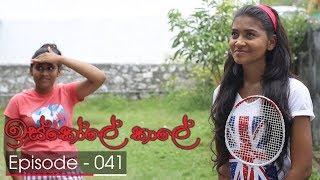Iskole Kale | Episode 41 - (2018-03-20) | ITN Thumbnail
