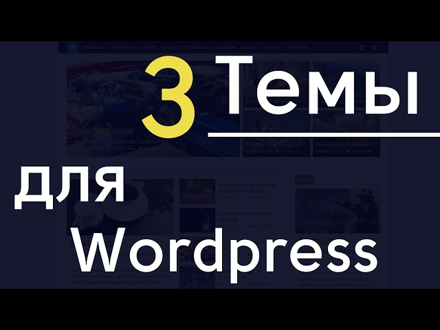 ТОП 3 Тем Wordpress для инфо-сайта