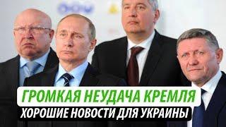 Громкая неудача Кремля. Хорошие новости для Украины