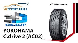3D-обзор шины Yokohama C.drive 2 AC02 на 4 точки. Шины и диски 4точки - Wheels & Tyres 4tochki