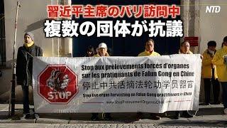 習近平主席のパリ訪問中 複数の団体が抗議 新唐人  ニュース  パリ 海外  xi jinping 最新