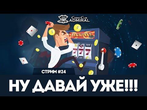 Игровые автоматы Slot-O-Pol (Ешки) бесплатно в онлайн казино Адмирализ YouTube · Длительность: 6 мин13 с