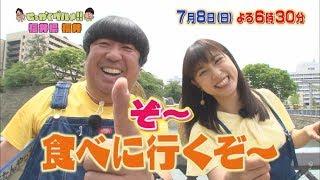 日曜よる6時30分『バナナマンのせっかくグルメ!』 7月8日はドラマ『チア...