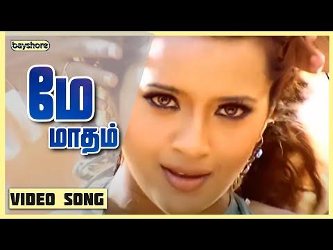 Jay Jay - May Maasam Video Song | R. Madhavan, Amogha, Pooja