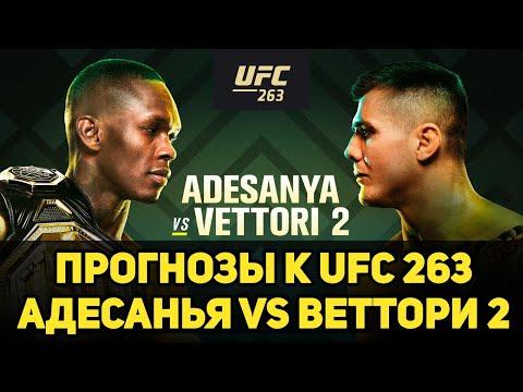 Прогнозы к UFC 263 Исраэль Адесанья vs Марвин Веттори 2