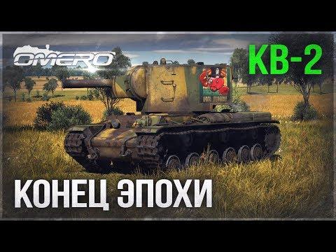 КВ 2 КОНЕЦ ЭПОХИ в War Thunder