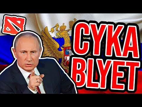 EPIC RUSSIAN RAGE (Dota 2 Trolling)