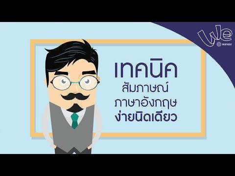 เทคนิคสัมภาษณ์ภาษาอังกฤษง่ายนิดเดียว : We Mahidol