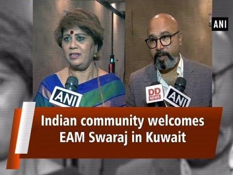 Indian community welcomes EAM Swaraj in Kuwait  - #ANI News