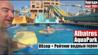 Египет 2021 Albatros Aquapark Hurghada Обзор аквапарка Рейтинг горок Теплый бассейн 33 C