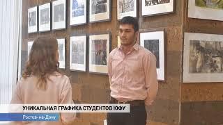 Выставка Академии архитектуры и искусства ЮФУ открылась в Ростове