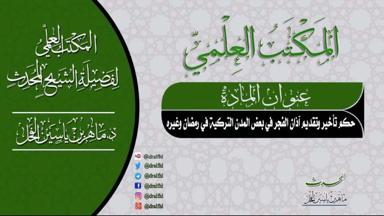 اختلاف وقت أذان الفجر تقديما وتأخيرا في تركيا الشيخ الدكتور ماهر الفحل حفظه الله Youtube