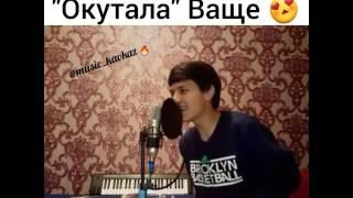 Окутала не реально красиво поёт I Got Love Мияги и Эндшпиль Музыка кавказа