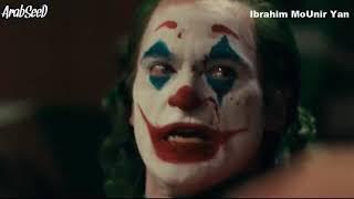 عايم في بحر الغدر (الوشوش الوان ) - الجوكر 2019 (Joker 2019)
