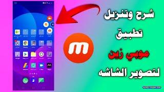 شرح وتنزيل تطبيق موبي زين لتصوير الشاشه   Explain and download the Mobizain application for screen screenshot 1