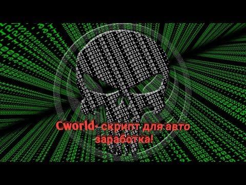 Cworld заработок на Андроиде  с помощью скрипта