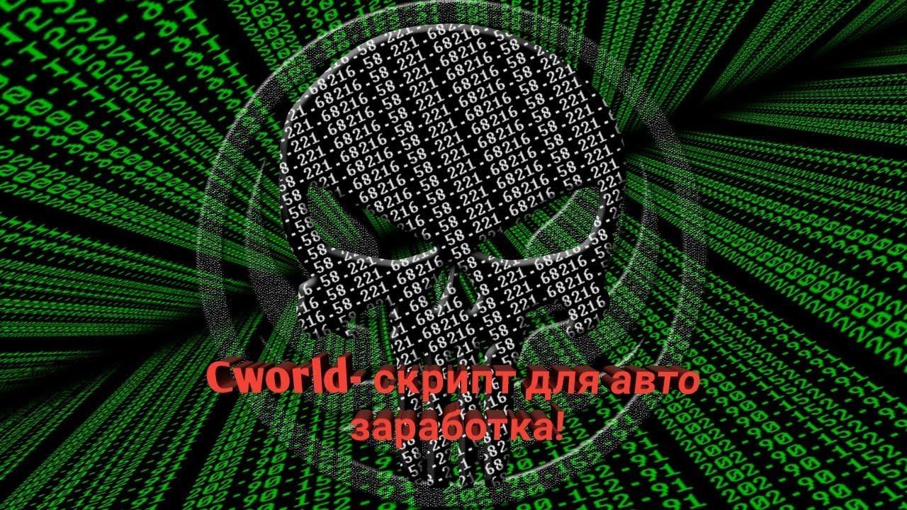 Скрипт по Автоматическому Заработку |  Cworld Заработок на Андроиде с Помощью Скрипта