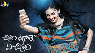 Video Chitram Bhalare Vichitram Telugu Full Movie | Latest Telugu Full Movies | Chandini download MP3, 3GP, MP4, WEBM, AVI, FLV November 2017