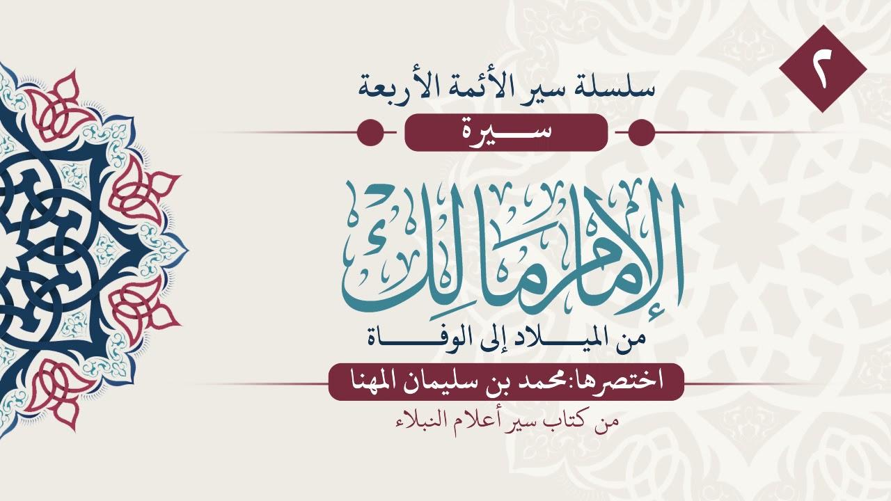 سير الأئمة الأربعة   الحلقة (2)   الإمام مالك رحمه الله