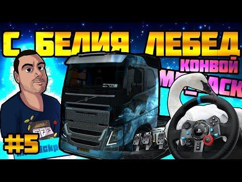 КОНВОЙ С Mr_Jackp0t и БЕЛИЯ ЛЕБЕД! - Euro Truck Simulator 2 #5
