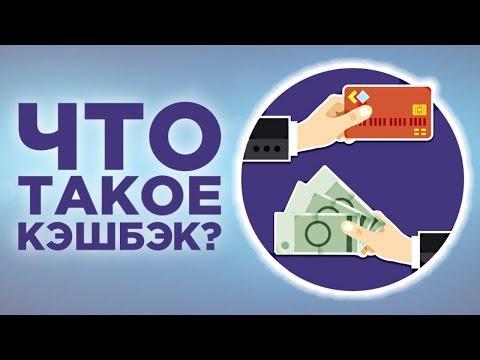Карта с кэшбэком. Какой Cashback выбрать, чтобы сэкономить деньги?