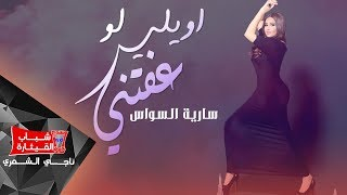Saria Al Sawas ... awyli law eaftani - With Lyrics | سارية السواس ... اويلي لو عفتني - بالكلمات