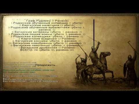 [mount and blade: warband] Как стать королем!!???7771111