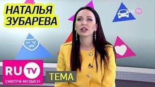 Тема  Наталья Зубарева