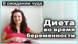 ⁉️ ДИЕТА ПРИ БЕРЕМЕННОСТИ | Что нельзя есть беременной 💜 LilyBoiko