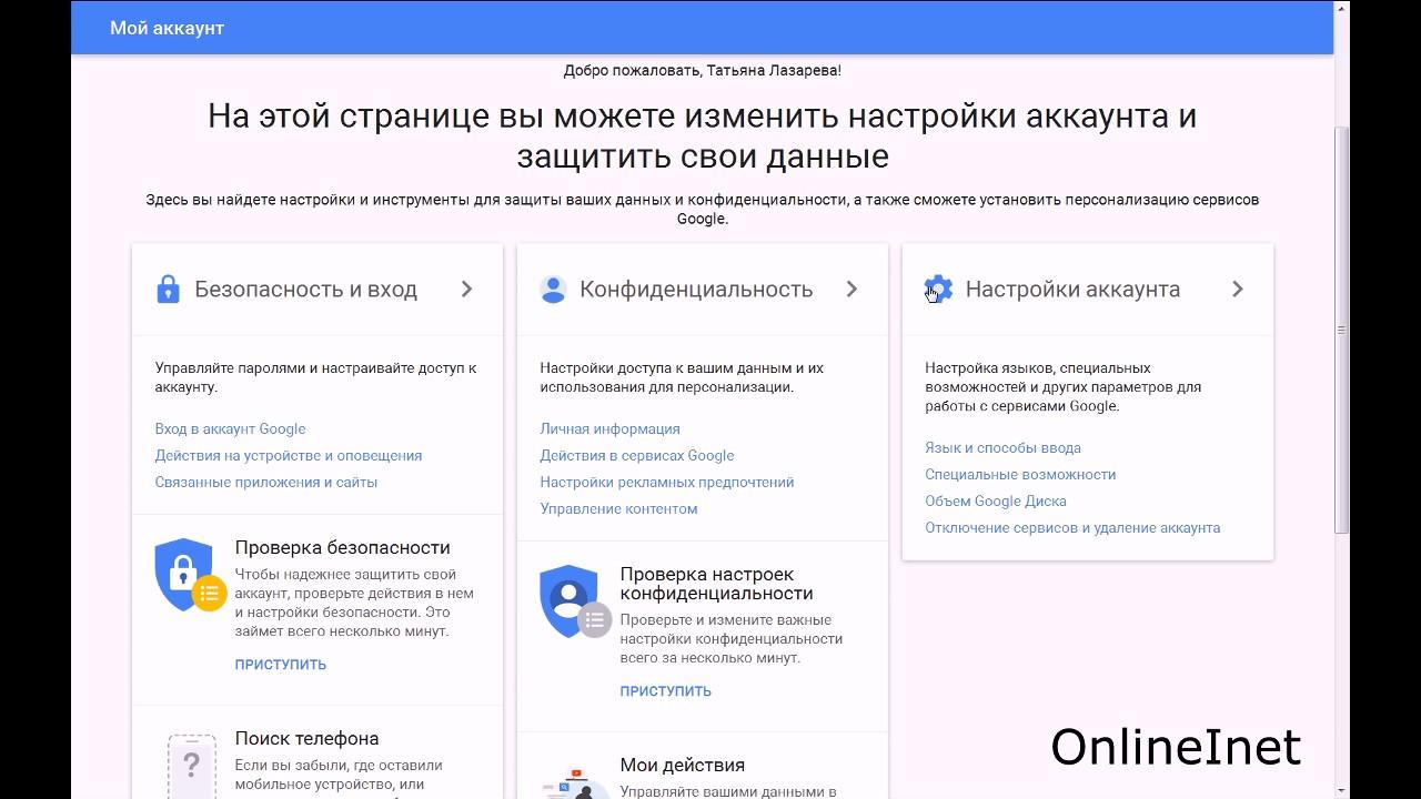 как в аккаунте гугл поменять фото
