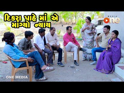 Dikara Pase Maaye Mangyo Nyay  | Gujarati Comedy | One Media