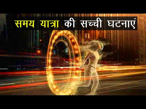 Time Travel Real Incidents in Hindi | Stories of Time Travel