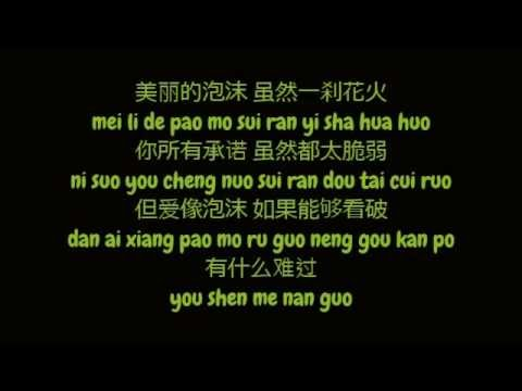 邓紫棋 (Deng Zi Qi / G.E.M) - 泡沫 (Pao Mo / Bubble) (Simplified Chinese / Pinyin Lyrics HD)