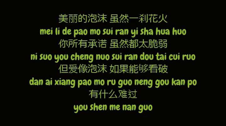 deng zi qi  gem   pao mo  bubble simplified chinese  pinyin lyrics hd