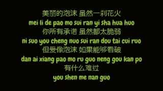 邓紫棋 (Deng Zi Qi / G.E.M) - 泡沫 (Pao Mo / Bubble) (Simplified Chinese / Pinyin Lyrics HD)