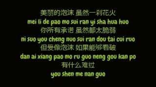 邓紫棋 (Deng Zi Qi / G.E.M) - 泡沫 (Pao Mo / Bubble) (Simplified Chinese / Pinyin Lyrics HD) Mp3