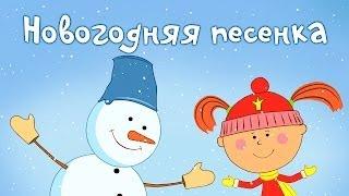 Песни для детей - Жила-была Царевна - Новогодняя песенка(Рекомендуем новогодние песенки: http://bit.ly/1mo5t3b. Это настоящий хит, давайте петь вместе! Запоминайте слова..., 2013-12-21T06:23:32.000Z)