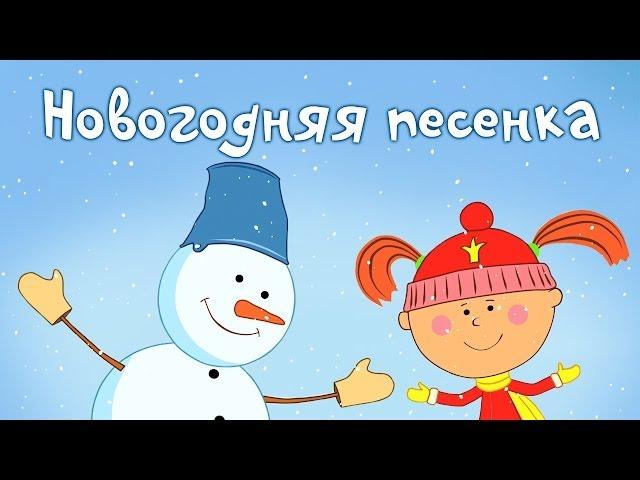 Надписью, открытка новым годом детская песня
