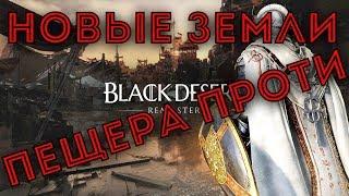 Black Desert Online Новые земли Пещера проти Остров Войта