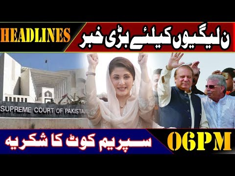 Big News For PMLN!! - News Headlines | 06:00 PM | 14 Jan 2019 | Lahore Rang