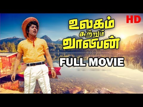 Ulagam Sutrum Valiban Full Movie HD | M.G.Ramachandran | Nagesh | Latha | M.S.Viswanathan